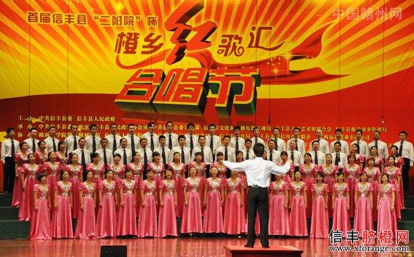 """信丰举办首届""""橙乡红歌汇""""合唱节"""