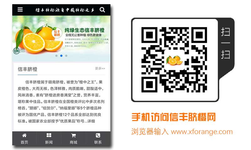 手机访问信丰脐橙网.jpg