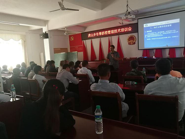 虎山乡果茶站组织举办冬季脐橙管理技术培训会