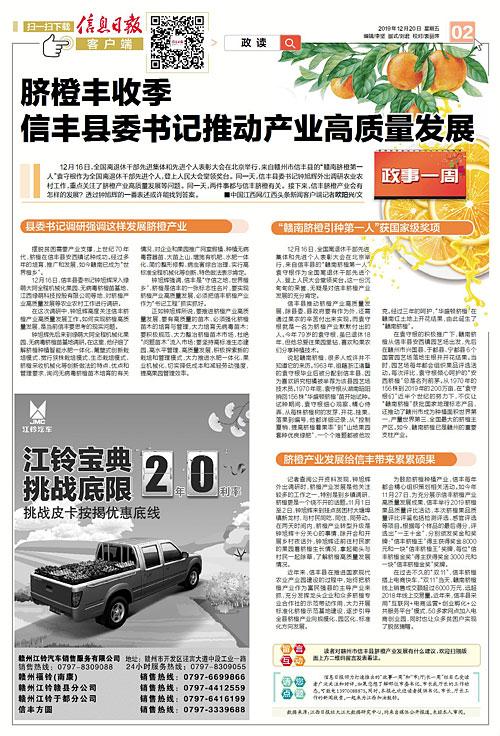 脐橙丰收季 信丰县委书记推动产业高质量发展