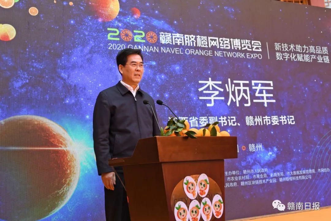刚刚,2020年赣南脐橙网络博览会开幕!