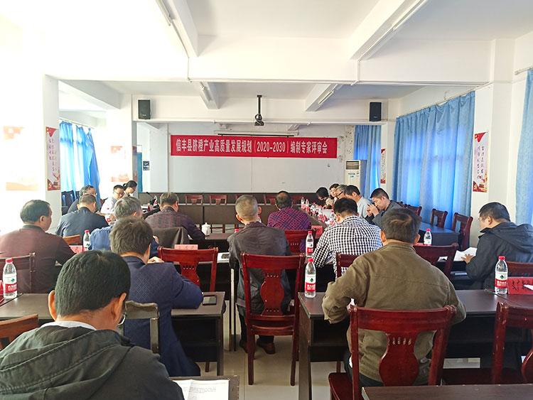 《信丰县脐橙产业高质量发展规划(2020-2030年)》专家评审会召开