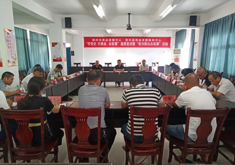 县果业发展服务中心组织召开全县果茶站长会议