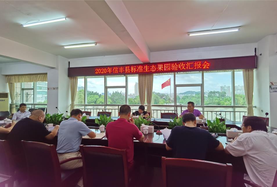 2020年度信丰县标准化生态果园验收汇报会召开