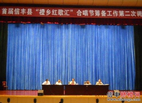 """信丰县""""橙乡红歌汇""""合唱节召开第二次筹备调度会"""